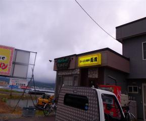 ライダーハウス岡本