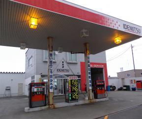 最北端ガソリンスタンド