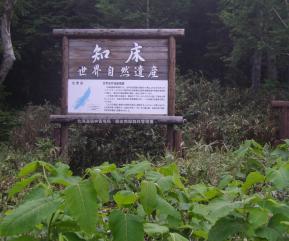 知床自然公園