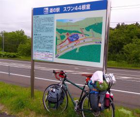 道の駅スワン44