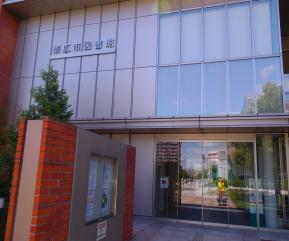 帯広図書館