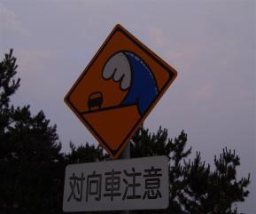 対向車注意?