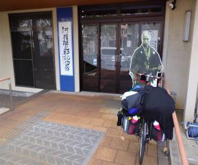 河合さん記念館