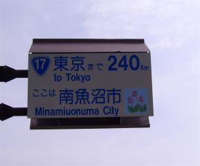 東京まで…