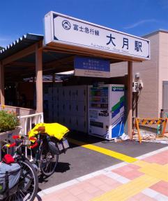 富士急大月駅