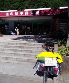 甲斐大和道の駅