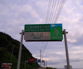 専用道路看板