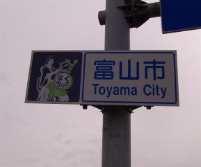 富山市in