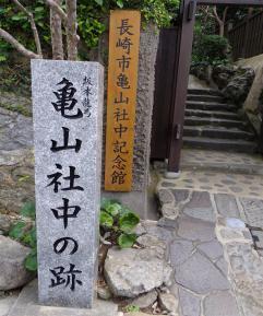亀山社中外観
