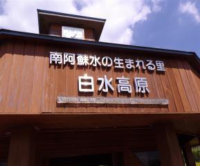 日本一長い駅名の駅