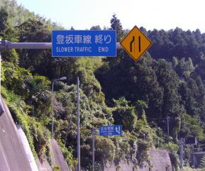 登坂車線×2