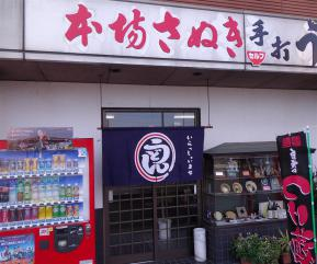 牟礼製麺所