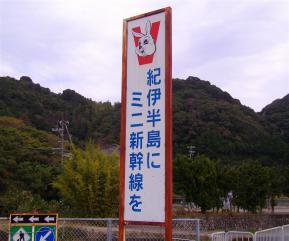 ミニ新幹線?