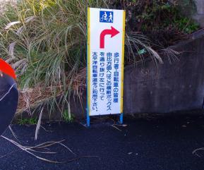 自転車道へ