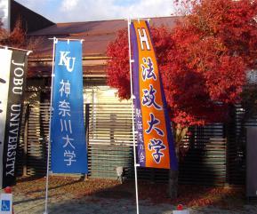 箱根駅伝ミュージアム