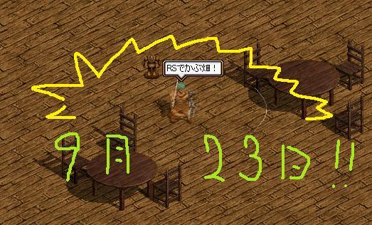 SSその12