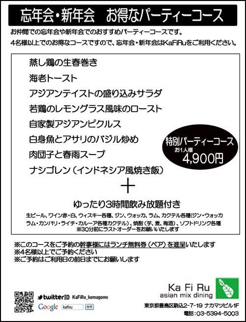 party_menu2011_1.jpg