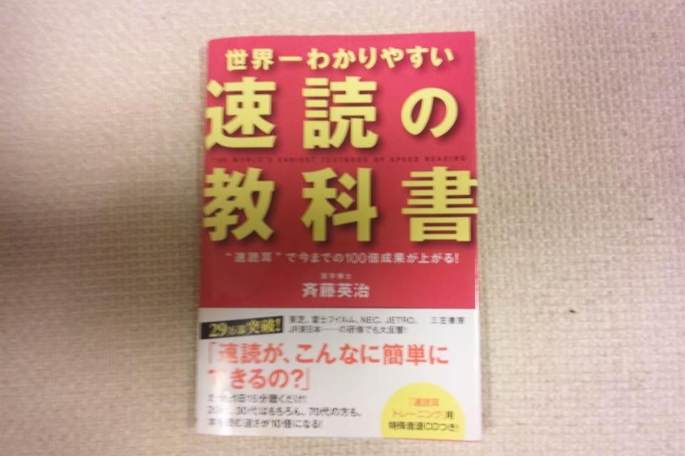 世界一わかりやすい速読の教科書