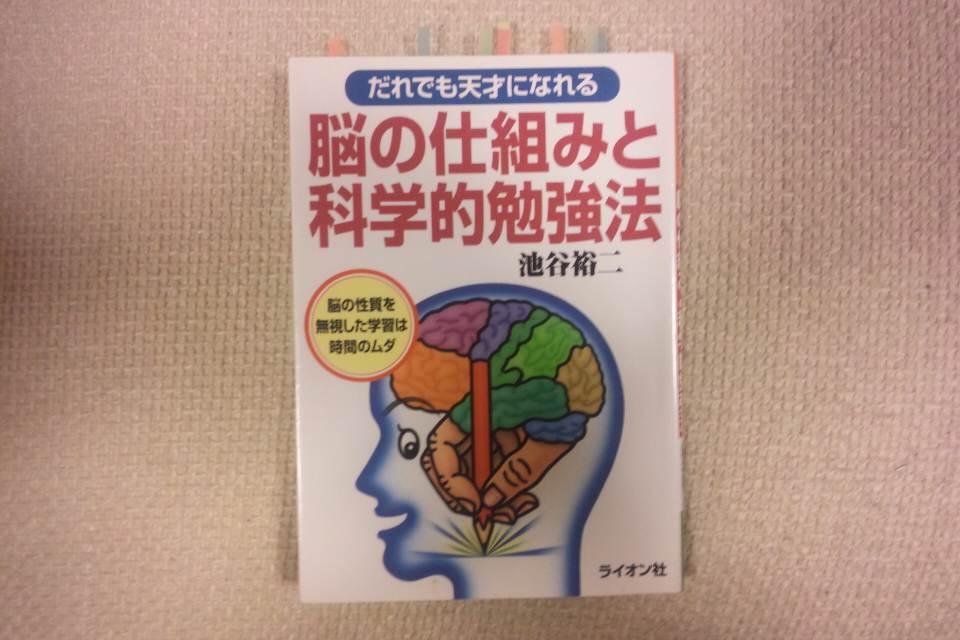 脳の仕組みと科学的勉強法