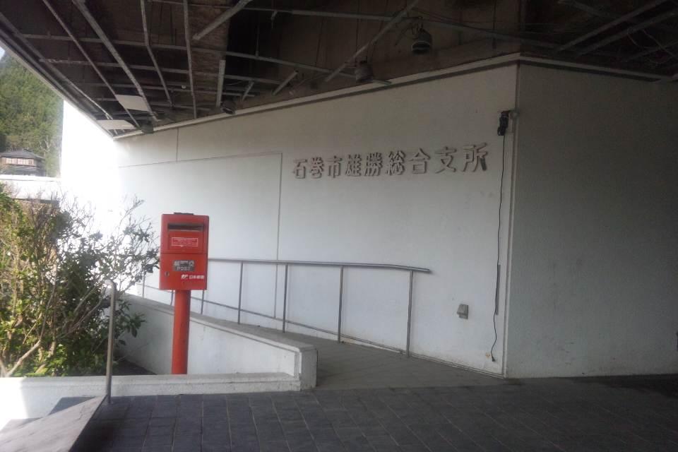 石巻市雄勝総合支所