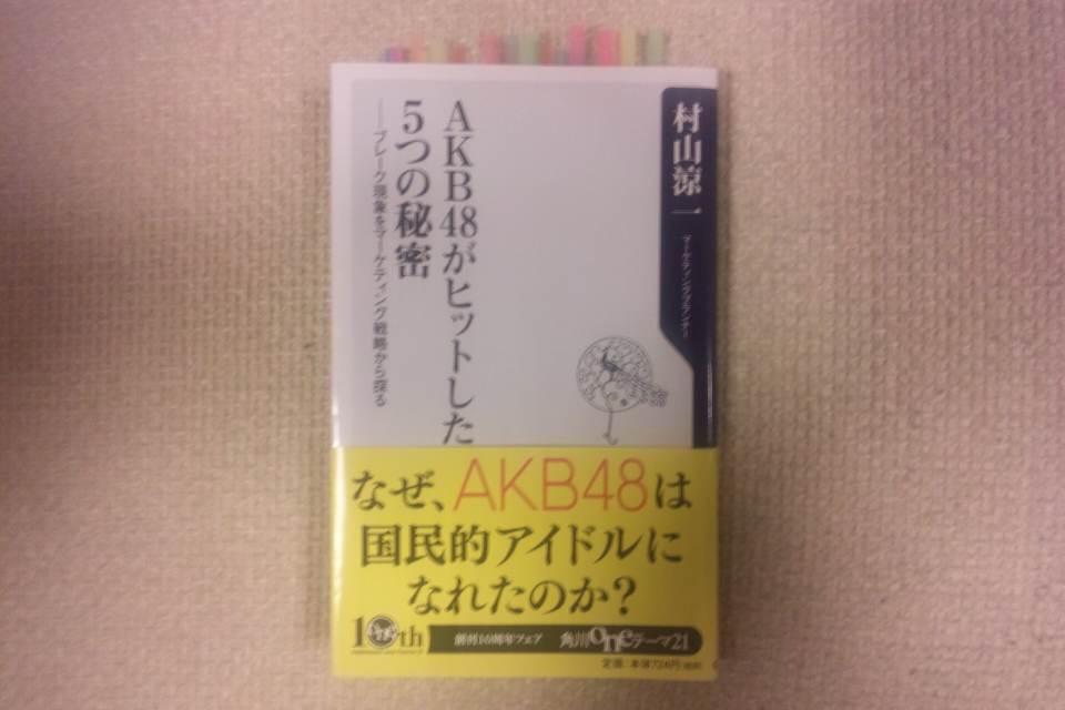 AKB48がヒットした5つの秘密(表)