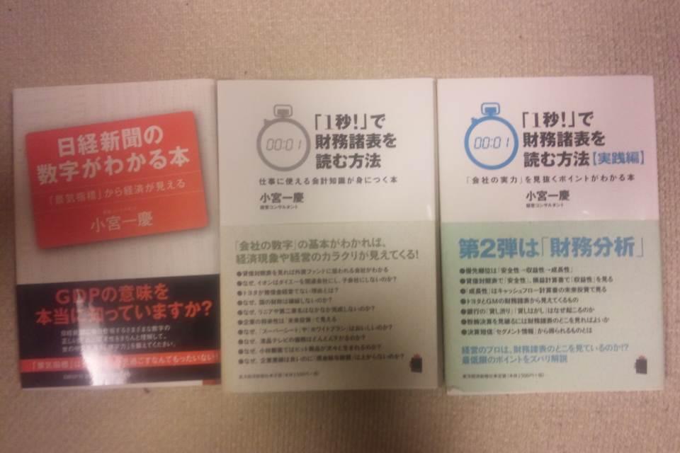 小宮一慶さんの本