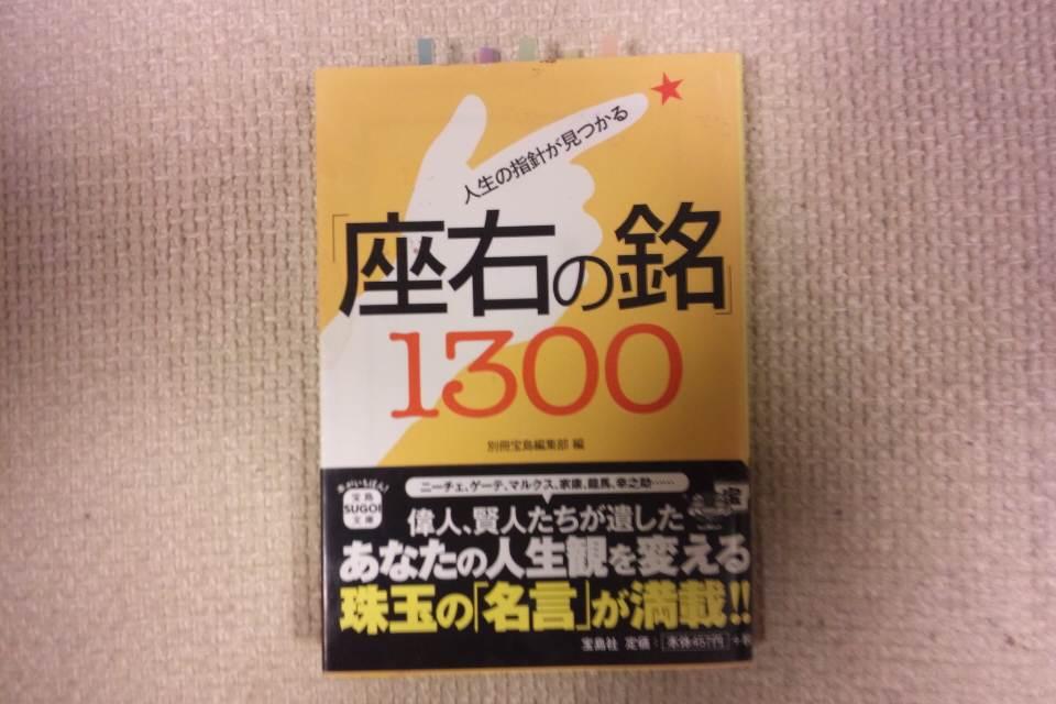 座右の銘1300