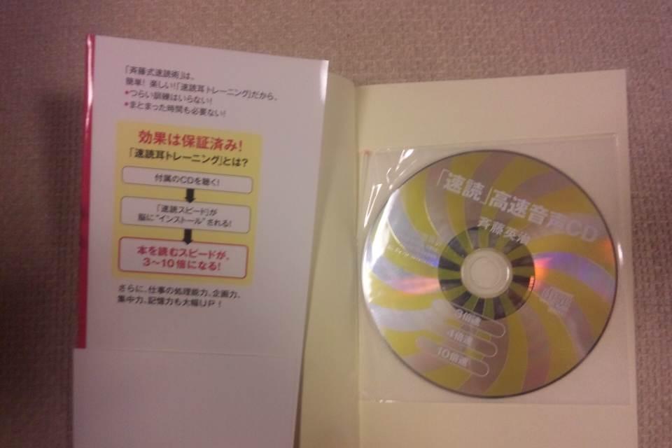 付録の高速音声CD