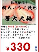 daidaifuku