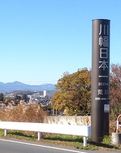 川幅日本一の標柱