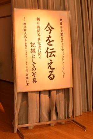 2011.12.チャリティフォトフォークショー ND7_4346