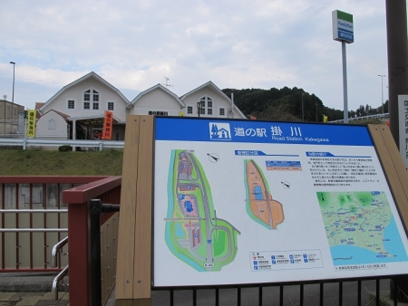 道の駅『掛川』