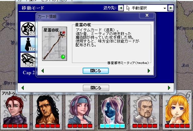 召喚獣使い02