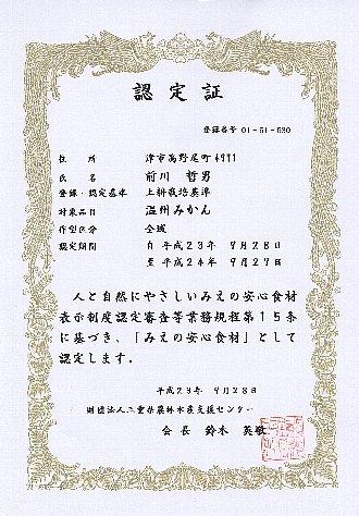 安心食材温州みかん110928