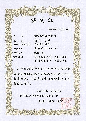安心食材キウイ110928
