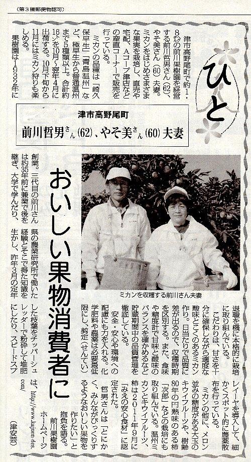 ○農業新聞記事111119