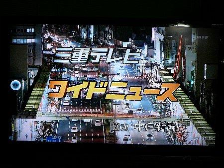 三重TV111129