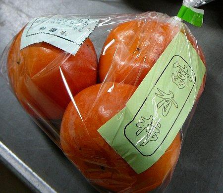 冷蔵富有柿袋出荷