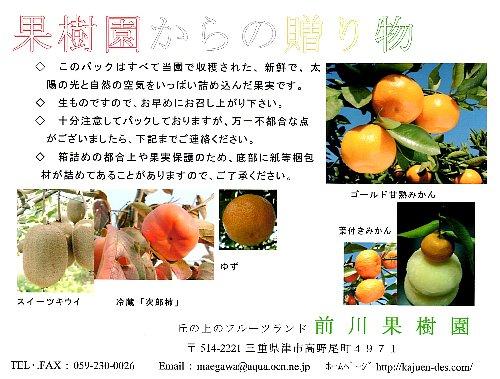 ○果樹園の贈り物20111225