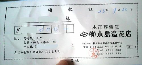 小嶋2605
