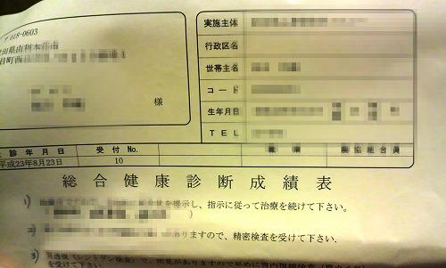 診断002606
