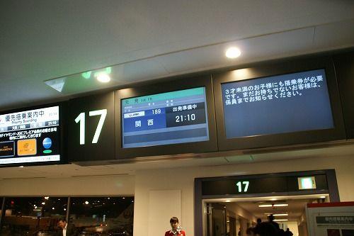 関西空港行き