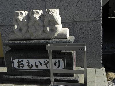 大榮寺 おもいやり