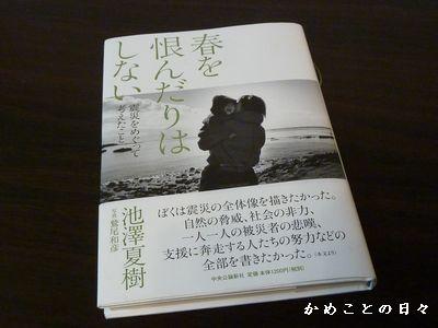 P1340242-book.jpg
