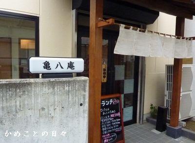 P1350885-hachi.jpg