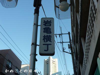 P1370982-yokocho.jpg