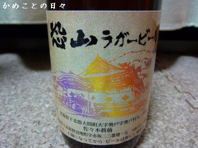P1410562-beer.jpg