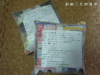 P1450940-fuku.jpg