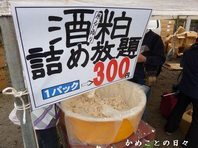 P1470594-sakekasu.jpg