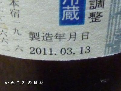 P1480010-sake.jpg